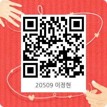 20509 이정현