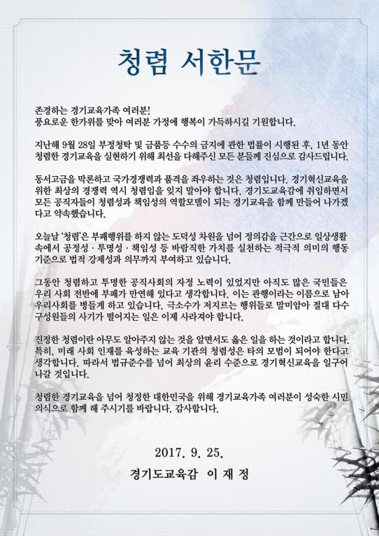 경기도교육청 감사관_청렴서한문