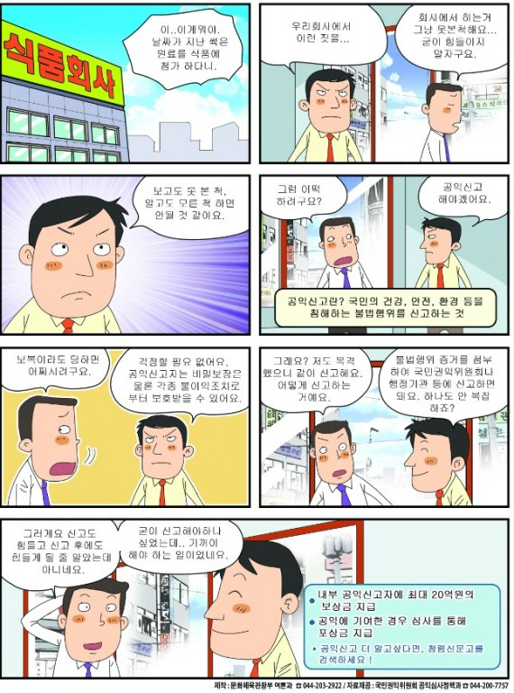공익신고자 보호제도 국정만화