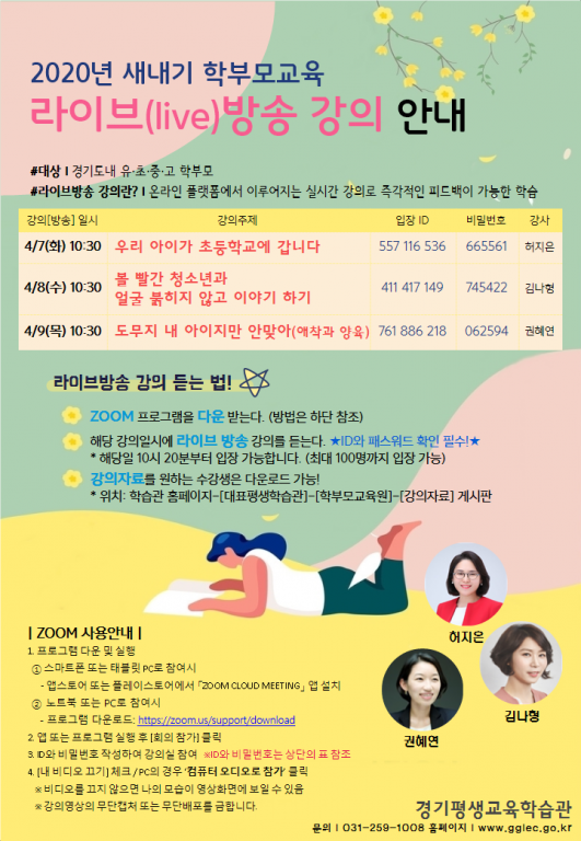 2020년 새내기 학부모교육_라이브방송 강의 홍보지