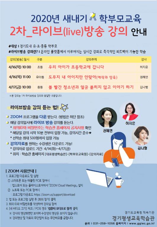 2020년 새내기 학부모교육_2차 라이브방송 강의 홍보