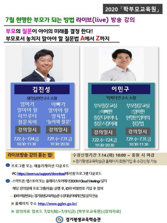 경기평생교육학습관 평생교육부_현명한 부모가 되는 방법 홍보지