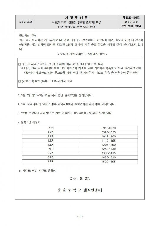 [송운중 2020-103호] 수도권 지역 강화된 2단계 조치에 따른 전면 원격수업 실시 안내